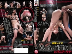 Tsubaki Katou in Abnormal Sexual Desire Demon part 2.2