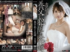 Akiho Yoshizawa in Bride Fucked by her Father in Law part 1.1