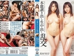 Azusa Nagasawa, Kyoko Maki in Sex on Bare Instinct part 2.3